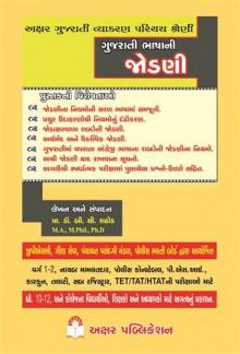 Gujarati Bhasha Ni Jodni for GPSC TET PSI Gujarati Book