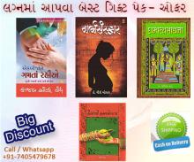 Best Gujarati Marriage Gift Books Combo Buy Online