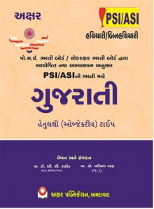 Gujarati for PSI ASI Gujarati Book Written By Pro B C Rathod