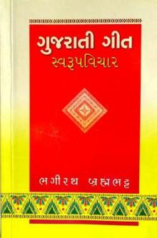 Gujarati Geet Swaroopvichar Gujarati Book Written By Bhagirath Brahmbhatt