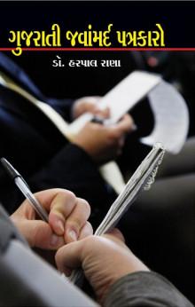Gujarati Javamard Patrakaro Gujarati Book Written By Dr. Harpal Rana