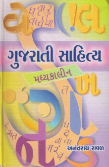 Gujarati Sahitya Madhyakalin Gujarati Book Written By Anantray Raval