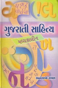 Gujarati Sahitya Madhyakalin Gujarati Book Written By Anantray Raval