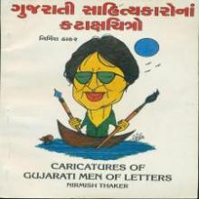Gujarati Sahityakarona Katakshchitro Gujarati Book by Nirmish Thakar