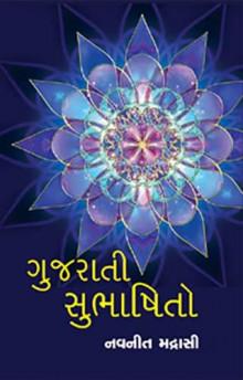 Gujarati Subhashito Gujarati Book by Navneet Madrasi