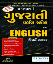 GUJARATI VERBAL SKILL & ENGLISH Gujarati Book