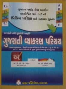 Gujarati Vyakran Parichay for GPSC, PSI Exams Gujarati Book
