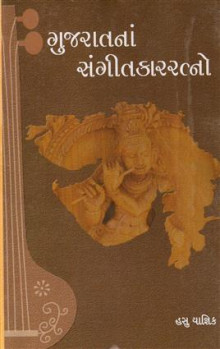 Gujaratna Sangeetkar Ratno Gujarati Book by Hasu Yagnik