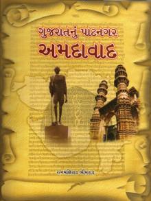 Gujaratnu Patnagar Amdavad