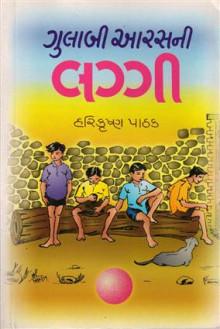 Gulabi Aarasni Laggi Gujarati Book by Harikrishna Pathak