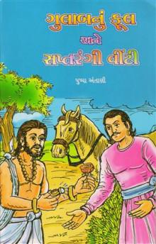 Gulabnu Phool Ane Saptarang Vinti Gujarati Book by Pushpa Antani