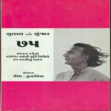 Gulal Ane Gunjar Gujarati Book by Kundanika Kapadia