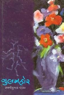Gulmahor Gujarati Book Written By Rajnikumar Pandya