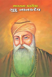 Guru Nanakdev Gujarati Book Written By Dharna Sheth