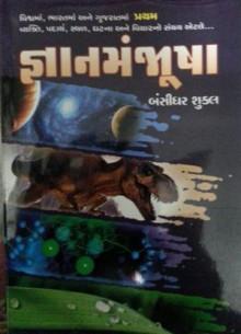 Gyanmanjusha Gujarati Book by Bansidhar Sukla