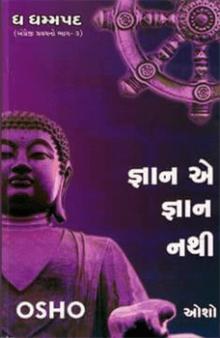 Gnan E Gnan Nathi  - Dhammapada -3  Gujarati Book Written By Osho