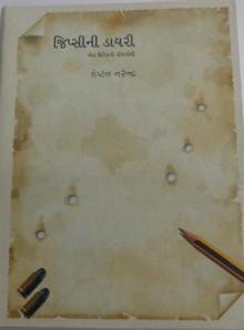 Gypsyni Diary Gujarati Book by Narendra Phanse