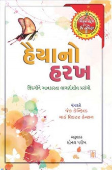 Haiya No Harakh Gujarati Book by Canfield - Hansen
