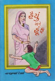 Haiyu Ane Hoonph Gujarati Book by Nagjibhai Desai
