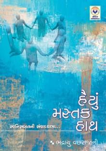 Haiyun Mastak Haath Gujarati book