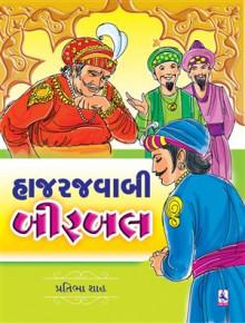 HAJAR JAVABI BIRBAL Gujarati Book by PRATIBHA SHAH