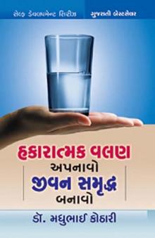Hakaratmak Valan Apanavo Jivan Samruddh Banavo Gujarati Book by Dr Madhubhai Kothari