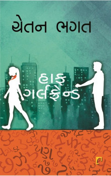 Half Girlfriend in Gujarati Gujarati Book Written By Chetan Bhagat