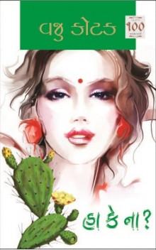 Ha Ke Na Vol -1, 2 Gujarati Book Written By Vaju Kotak