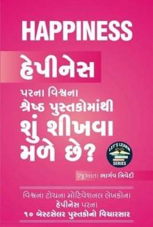 Happiness Parna Vishwana Shreshth Pustakomathi Shu Shikhva Male Chhe ? Gujarati Book by Darshali Soni Buy Online