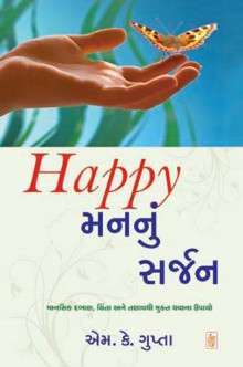 Happy Mann Nu Sarjan Gujarati Book by M K Gupta