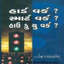 Hard Work Smart Work How Do You Work Gujarati Book Written By Raju Andhariya