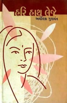 Hari Hath Leje Gujarati Book Written By Avantika Gunvant