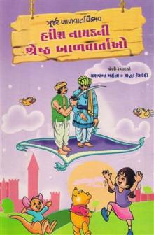 Harish Nayakni Shreshth Balvartao Gujarati Book by Yashwant Mehta, Shraddha Trivedi
