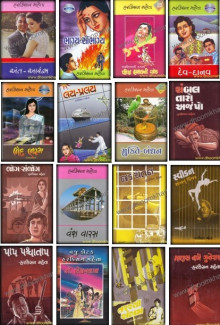 Harkishan Mehta Book Full Set - Harkisan Maheta Gujarati Book by Harkishan Mehta