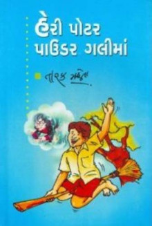 Harry Potter Powder Gali Ma Gujarati Book by Tarak Mehta