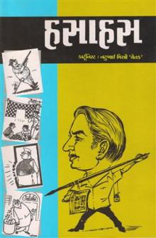 Hasahas Gujarati Book by Natubhai Mistri