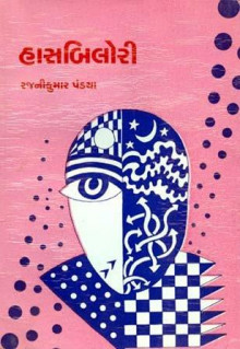 Hasbilori Gujarati Book Written By Rajnikumar Pandya
