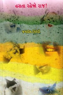 Hasta Rahejo Raj (book)