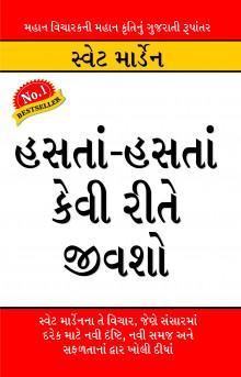 HASTA HASTA KEVI RITE JIVSO Gujarati Book Written By SWETT MARDEN