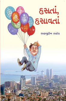 Hasta, Hasaavata Gujarati Book Written By Shahbuddin Rathod