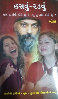 Hasavu Radavu gujarati book by osho