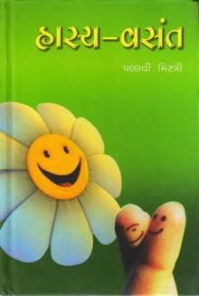Hasya-Vasant Gujarati Book by Pallavi Mistri
