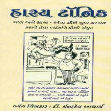 Hasya Tonic Gujarati Book by Indradev Aacharya