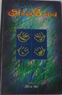 Hasya Utsav Gujarati Book by Rohit Shah