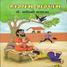 Hasyam Sharanam Gujarati Book by Nalini Ganatra