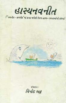 Hasyanavneet Gujarati Book