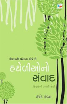 Hathelio No Samvad Gujarati Book by Harshad Pandya