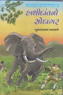 Hathidant No Saudagar Gujarati Book by Gunvantray Aacharya