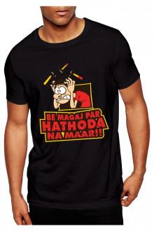 Magaj Par Hathoda Naa Maar - Tshirt