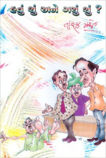 Hatu Shu ane Gayu Shu Gujarati Book by Tarak Mehta